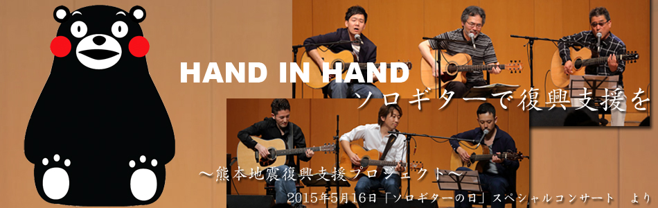 HAND IN HAND ソロギターで復興支援を